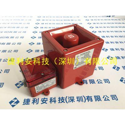 E2S IS-A105N/IS-L101L声光报警器