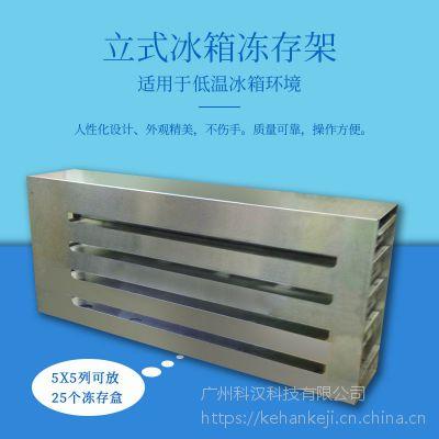 冻存架 冷冻架 细胞盒冻存架 五层四列 多种规格 厂家直销