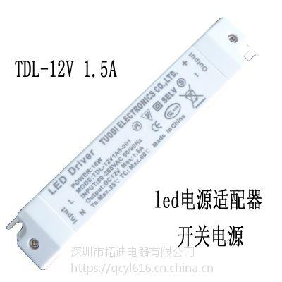 拓迪厂家批发220v转12vLED灯开关电源恒压12v1.5A电源适配器