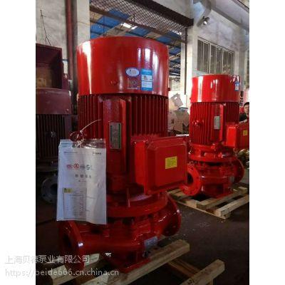 厂家供应XBD8.2/20-L消防泵/室外消火栓泵,XBD8.4/20-L喷淋泵/立式管道离心泵