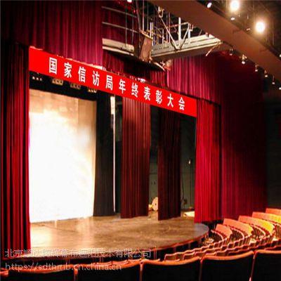 沈阳市会议背景舞台幕布辽宁省会场会议舞台幕布定做
