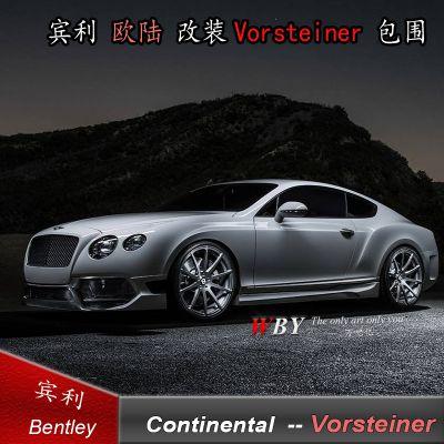 宾利欧陆GT改装Vorsteiner大包围 宾利GT碳纤前杠 侧裙 后杠尾翼