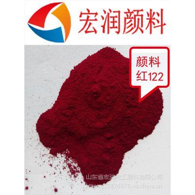 1171喹吖啶酮红(宏润化工)耐温耐晒颜料