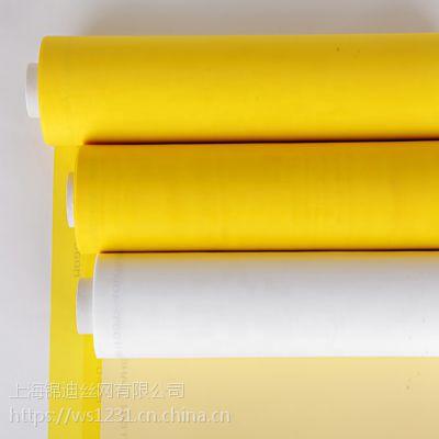长期供应白色丝印网纱 250目印花网纱 丝网印刷耗材