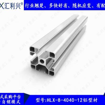 4040铝型材厂家成都围栏铝型材自销角码连接件汇利兴