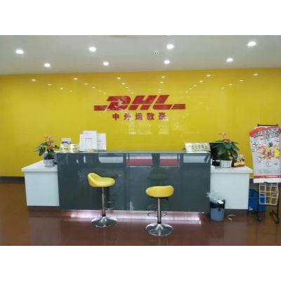 南京建邺区DHL国际快递 建邺DHL国际空运价格