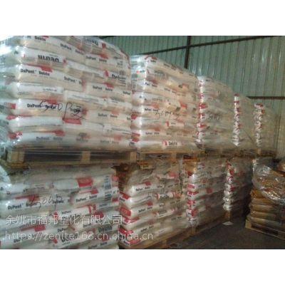 美国杜邦 POM 100 均聚甲醛,高粘度,具有***坚韧的硬度,优良的热稳定性