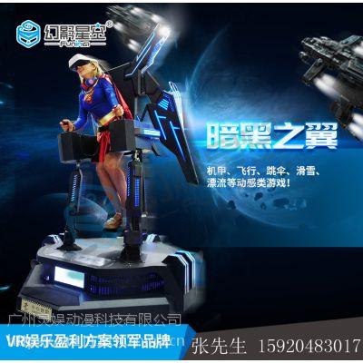 广州幻影星空开个vr体验店多少钱ZY456游戏机全套体验馆加盟VR游戏设备