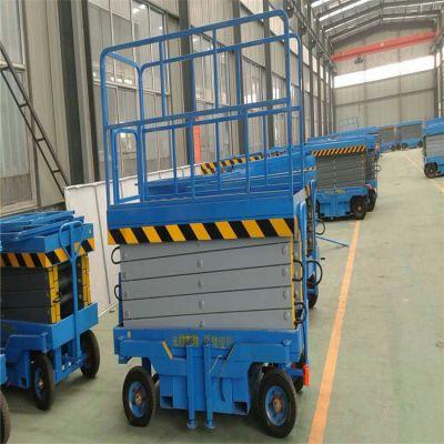6/8/10米高空作业平台移动剪叉式升降机全电动升降平台液压升降台