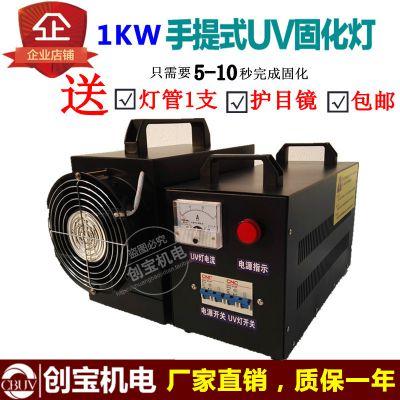 CBUV1kw手提uv固化机uv光固机uv光油紫外线uv固化机UV烤灯