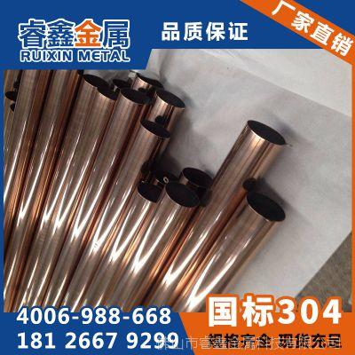 304不锈钢圆管玫瑰金彩色不锈钢装饰制品管 佛山不锈钢管材