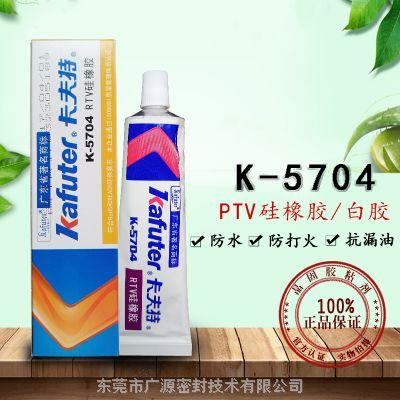 正品出售卡夫特K-5704硅橡胶 室温硫化硅胶 硅酮密封胶 电子绝缘胶45g