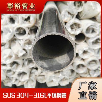 厂家供应316L不锈钢卫浴管316L不锈钢圆管20.50*0.8 装饰用管 不锈、耐腐蚀、耐酸碱