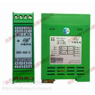 厂家直供1分2电流隔离器/电流信号分配器SOC-AA2-2