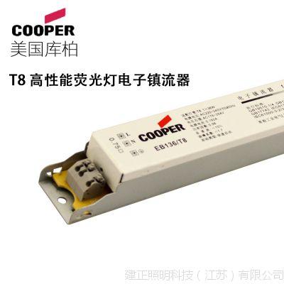 库柏 COOPER 36w 单 三管 T8高性能荧光灯电子镇流器