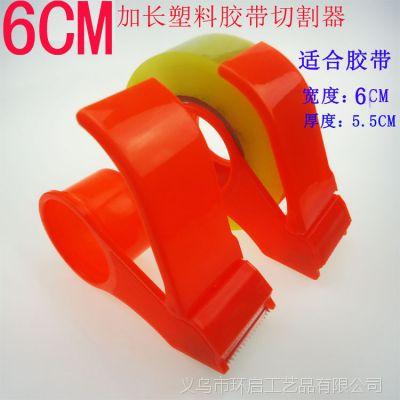 胶带切割器 透明胶带封箱器 简易封箱器  塑料胶带机 60MM
