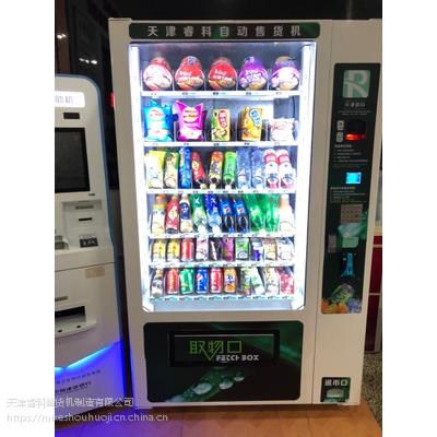 黑龙江呐河 自动售货机 自助贩卖机 饮料机 食品售卖机