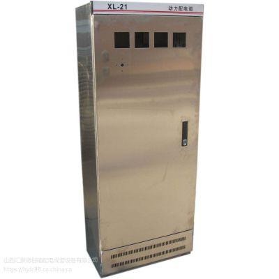 晋城XL-21低压不锈钢配电柜专业生产_晋城动力不锈钢配电箱 生产厂家