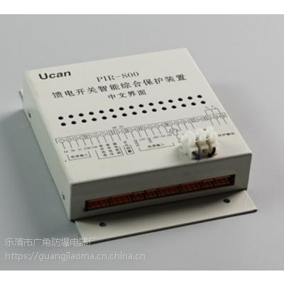 厂家直销低价供应PIR-800 馈电智能综合保护装置