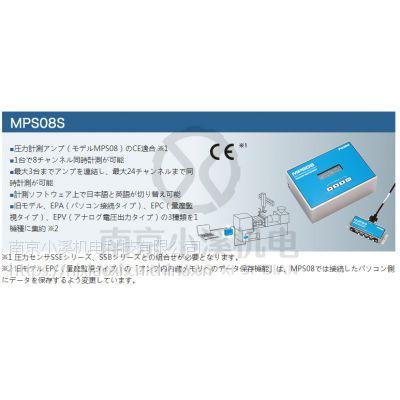 厂家授权南京总经销销售日本双叶电子FUTABA压力测量放大器 MPS08