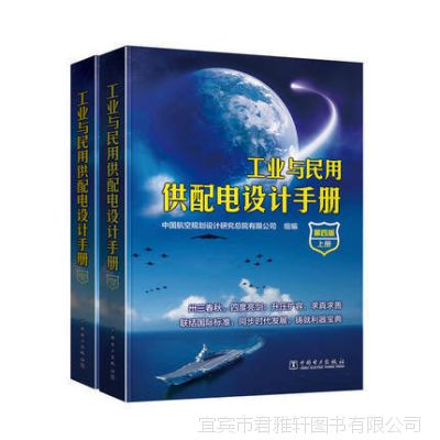 《工业与民用供配电设计手册(第四版)》上下册 精装