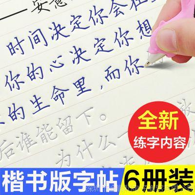jsh楷书正楷初学者成人大学生凹槽钢笔速成练习写字帖贴本板反复