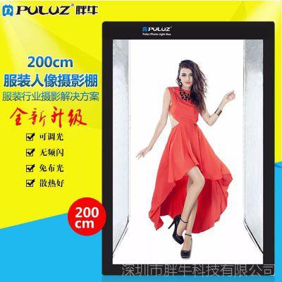 PULUZ胖牛 200CM调光LED摄影棚 2米人像服装摄影棚套装证件照灯箱