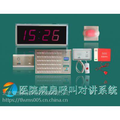 北京天良医护病房呼叫系统