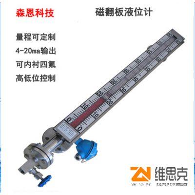 外螺纹DN32UHC1-198磁反板液位计粘度2.0液体