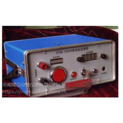 zz机械及行业设备高能起爆器GFB-1000A