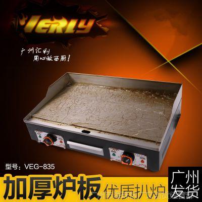 正品汇利VEG-835商用电扒炉电热平扒炉铁板烧机/铜锣烧/手抓饼机