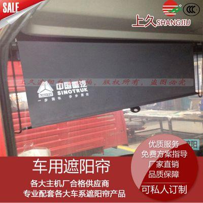 大货车遮阳帘驾驶室前窗帘伸缩卷帘上久直销多种款式可选