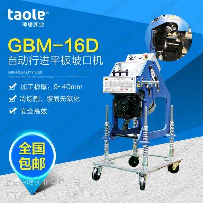 GBM-16D坡口机 自动钢板坡口机
