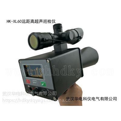 HK-XL60远距离超声巡检仪(配网局放检测仪)【华电科仪】