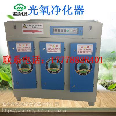 湫鸿环保QH-GY5000风量光氧催化废气处理设备 注塑厂除异味净化器