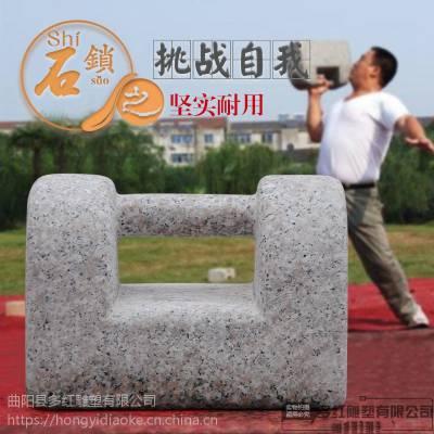 石雕花岗岩圆角方角石锁武术练功公园健身举重石锁石雕多红雕塑