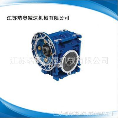 江苏瑞奥厂家直销NMRV030蜗轮蜗杆减速机质量保证 蜗轮蜗杆减速机