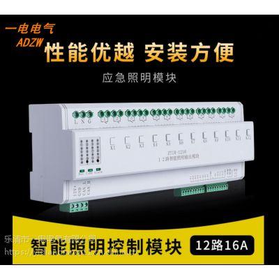 一电12路智能时控模块YDZM-1216照明模块