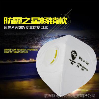 冠桦9300V一次性无纺布防尘 防雾霾PM2.5防晒折叠口罩呼吸阀