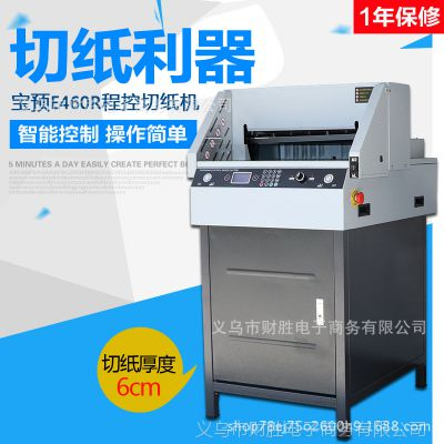 BYON/宝预460程控电动切纸机E460R裁纸机A3幅面胶装机配套书籍标