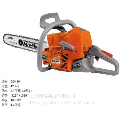 欧玛机动链锯,GS440链锯,欧玛伐木锯,功率2.1KW,18寸油锯