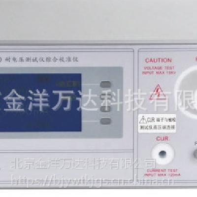耐电压测试仪综合校准仪厂家直销 型号:SB-9040 金洋万达