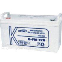 免维护科士达6-FM-120蓄电池原装现货12V120AH直流屏质保三年