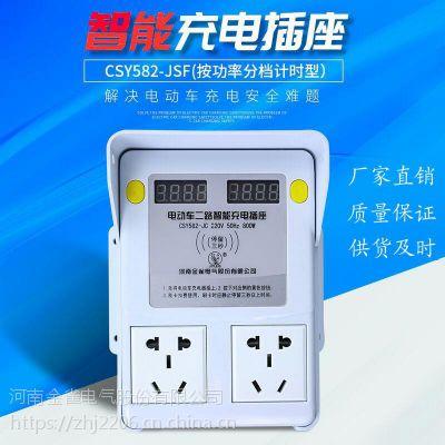 河南金雀电气定时充电插座、电动车充电插座