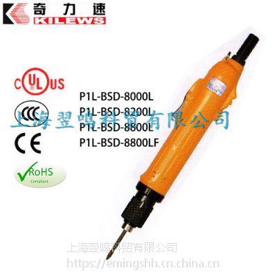 台湾奇力速电动螺丝刀PIL-BSD-8000L代理销售