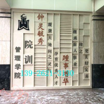 砂岩校园法院浮雕学校广场壁画优质浮雕党建学校主题背景
