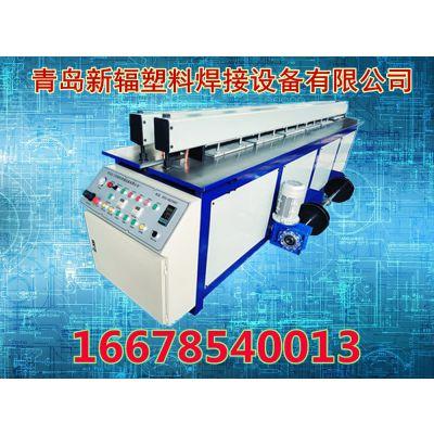 优选塑料板拼板卷圆机PEPP板碰焊机就在青岛新辐塑料板焊接机