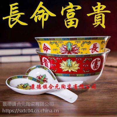 九旬老人生日礼品陶瓷寿碗烧字 寿桃高脚碗定制