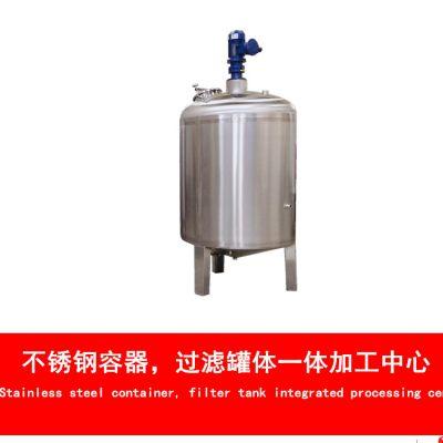 供应广旗牌 立式不锈钢搅拌罐 工业涂料混合搅拌罐 不锈钢反应釜