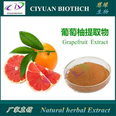 西柚提取物10:1 葡萄柚提取物 Grapefruit Extract 慈缘生物